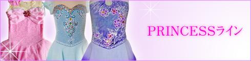 PRINCESSライン フィギュアスケート用品衣装、大会用フィギュアスケートコスチュームの販売 The Only Costume